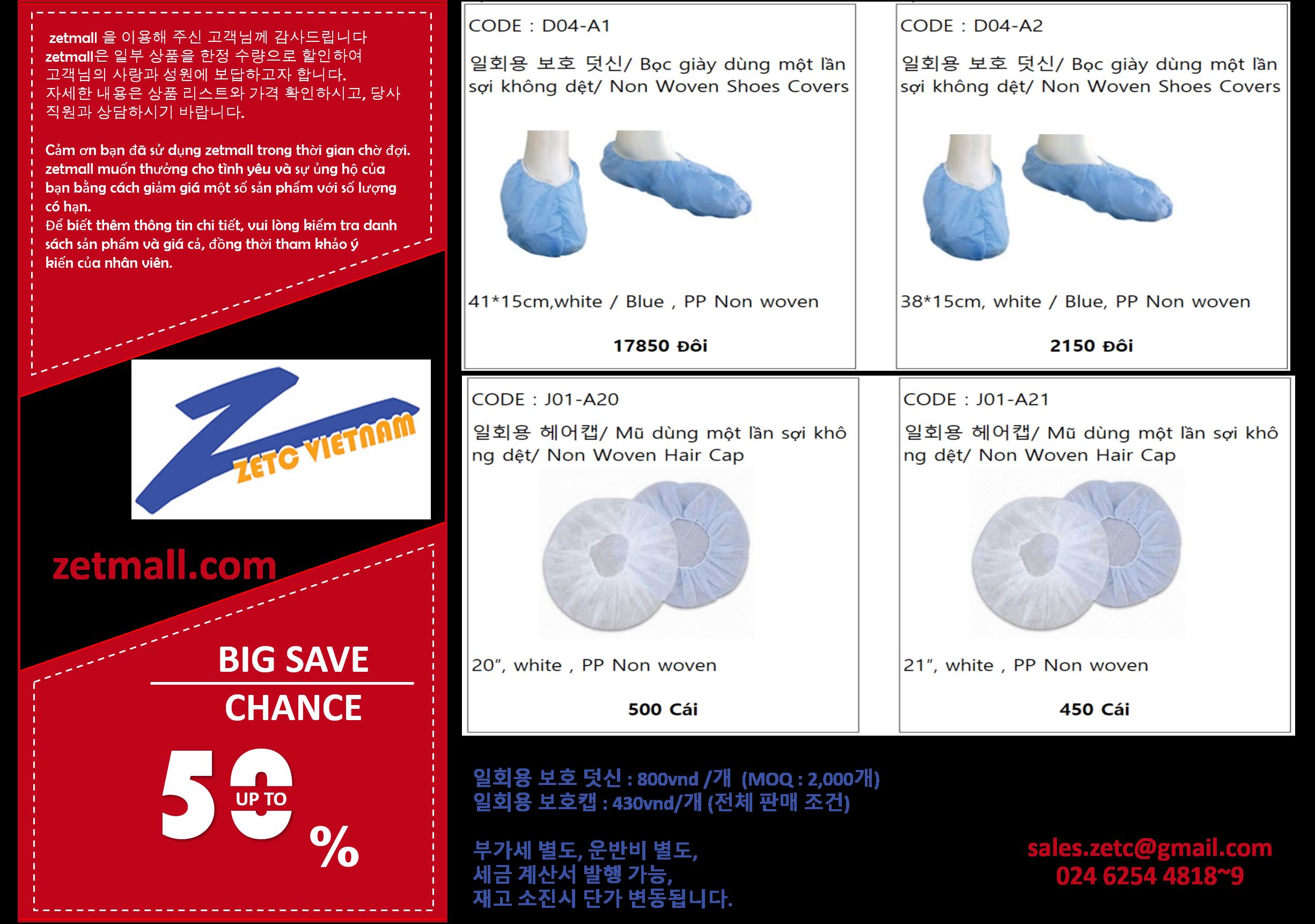 일회용 헤어캡 재고판매